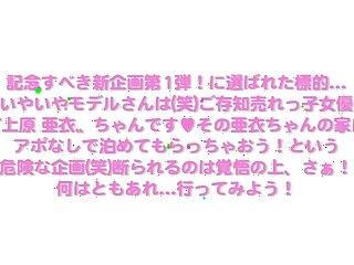 Distance from Japanese chisel Ai Uehara near Fabulous party, strengthen JAV sheet